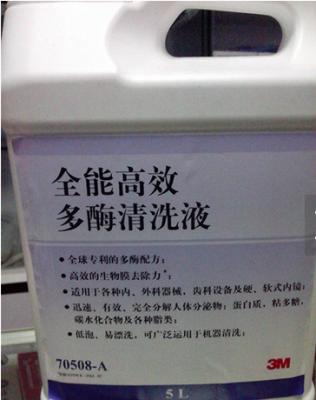 3M BMEC全能高效多酶清洗液70508