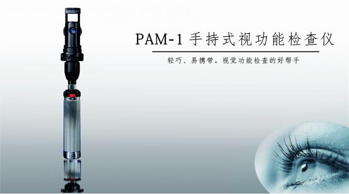 PAM-1手持式视功能检查仪