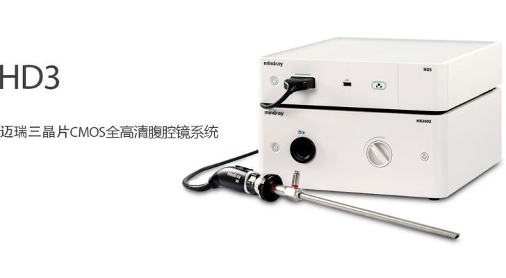 医疗HD3硬镜系统