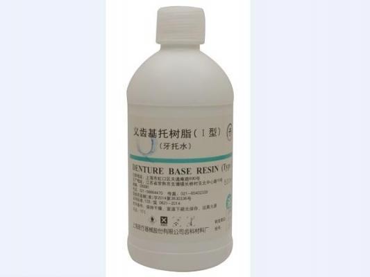 义齿基托树脂Ⅰ型(液剂)