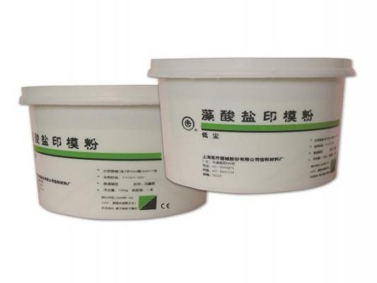 藻酸盐印模粉1