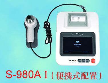 便携式肺功能检测仪S-980A I