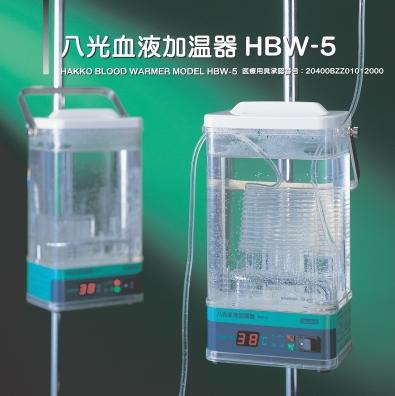 八光血液加温器HBW-5