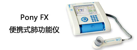 Pony FX 便携式肺功能仪