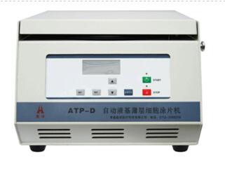 液基薄层细胞涂片机ATP-D