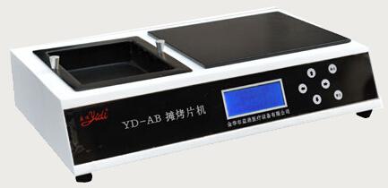 YD-AB摊烤片机