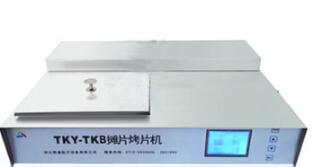 TKY-TKB摊片烤片机(漂片烘片仪)