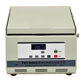 TKY-B6A液基薄层细胞自动涂片机