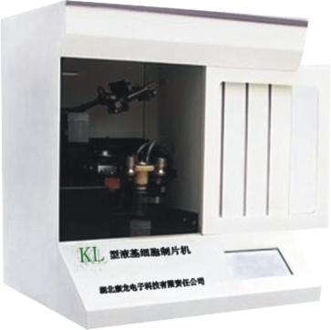 液基细胞制片机