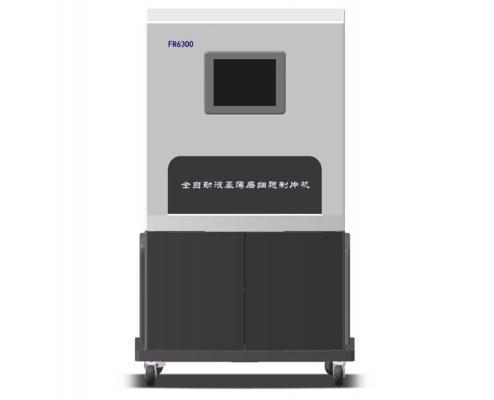 FR6300全自动液基薄层细胞制片机