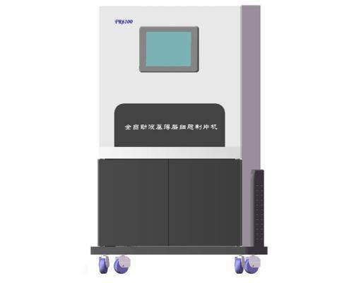 FR6100全自动液基薄层细胞制片机