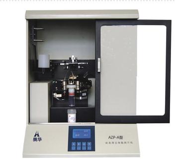 AZP-A型液基薄层细胞制片机