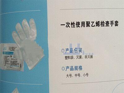 外科手术手套