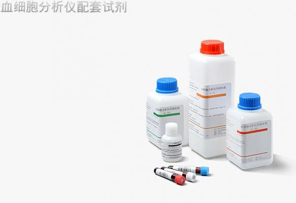 血细胞BETVICTRO伟德专用配套试剂