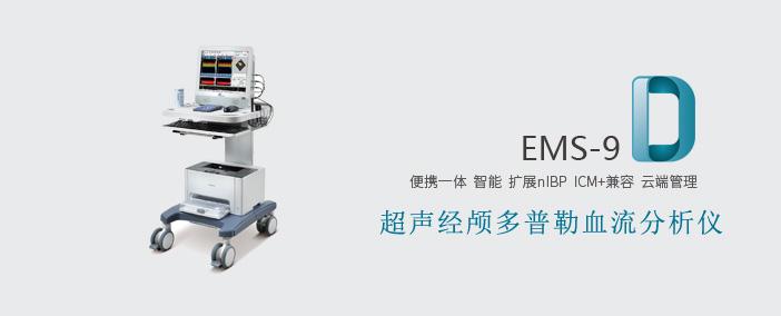 EMS-9D