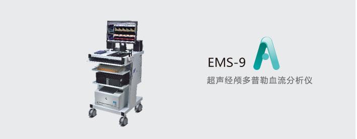 EMS-9A