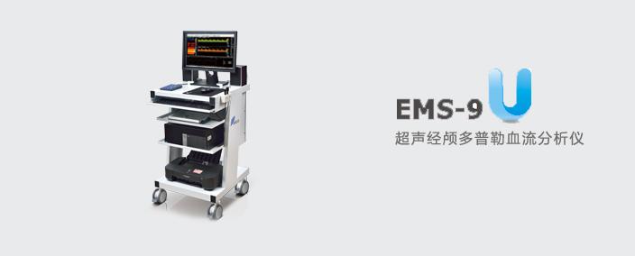 EMS-9U1/9U2