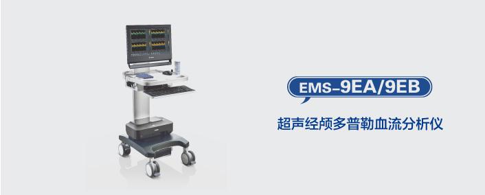 EMS-9EA/9EB