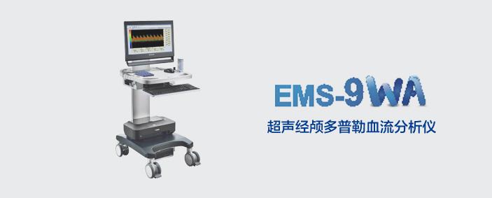 EMS-9WA
