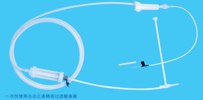 一次性使用自动止液精密过滤输液器带针