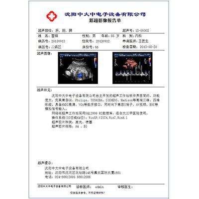 白基激光胶片(超声、内镜)