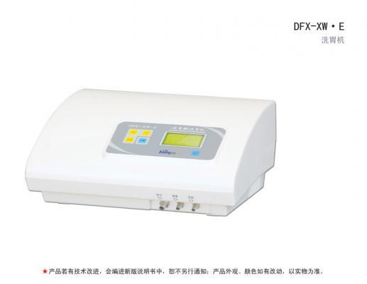DFX-XW·E洗胃机