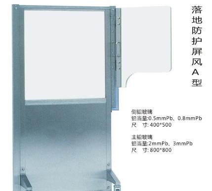 康仕盾ksds-002bv伟德体育下载x射线防护屏风
