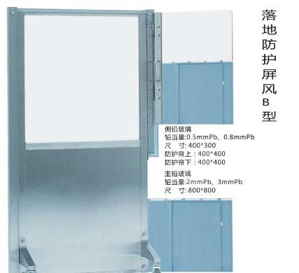 康仕盾ksds-003bv伟德体育下载x射线防护屏风