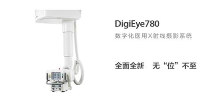 DigiEye780数字X线
