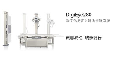 DigiEye280数字X线