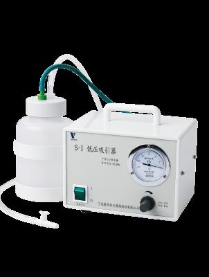 s-1低压吸引器