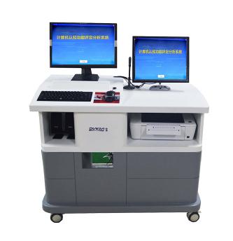 计算机认知功能评定分析系统