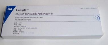 3M 压力蒸汽灭菌指示卡 (1250)