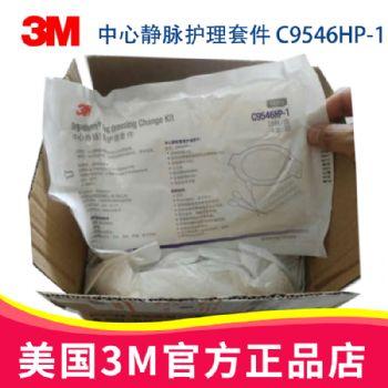 3M中心静脉置管术换药包9546HP-1