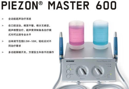 瑞士EMS Piezon Master 600专家洁牙机 豪华型